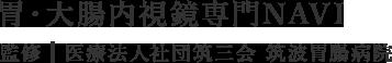 筑波胃腸病院(内視鏡専門サイト)