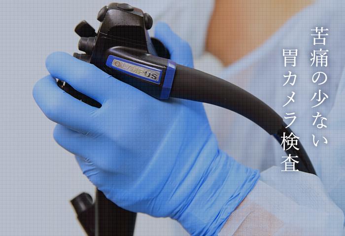 苦痛の少ない胃カメラ検査