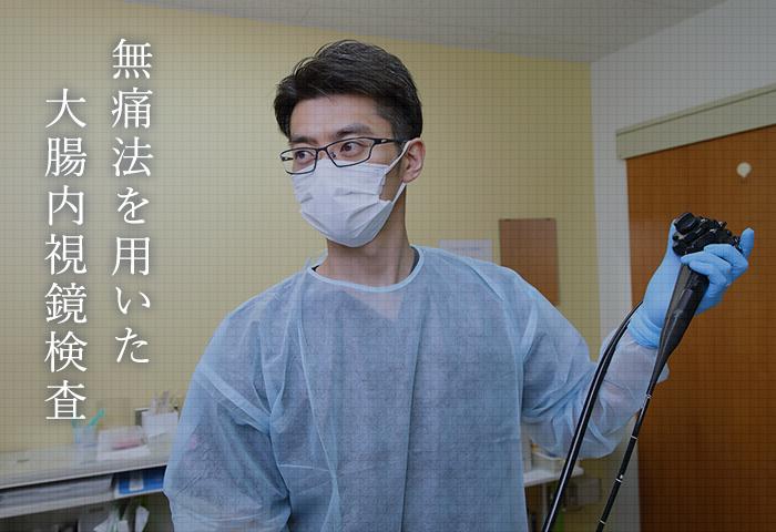 無痛法を用いた大腸内視鏡検査