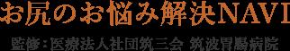 筑波胃腸病院(肛門専門サイト)