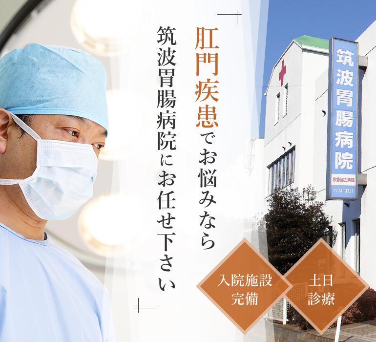 「肛門疾患でお悩みなら筑波胃腸病院にお任せ下さい」入院施設完備/土日診療