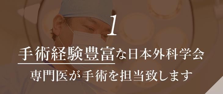 手術経験豊富な日本外科学会専門医が手術を担当致します