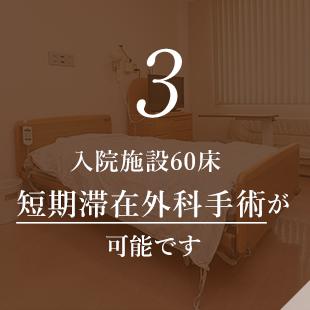 入院施設60床~短期滞在外科手術が可能です