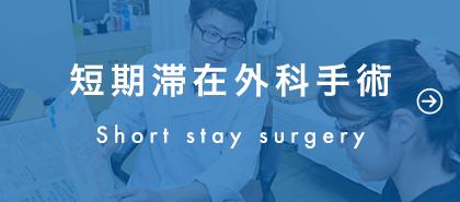 短期滞在外科手術