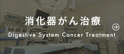 腹腔鏡手術によるがん治療