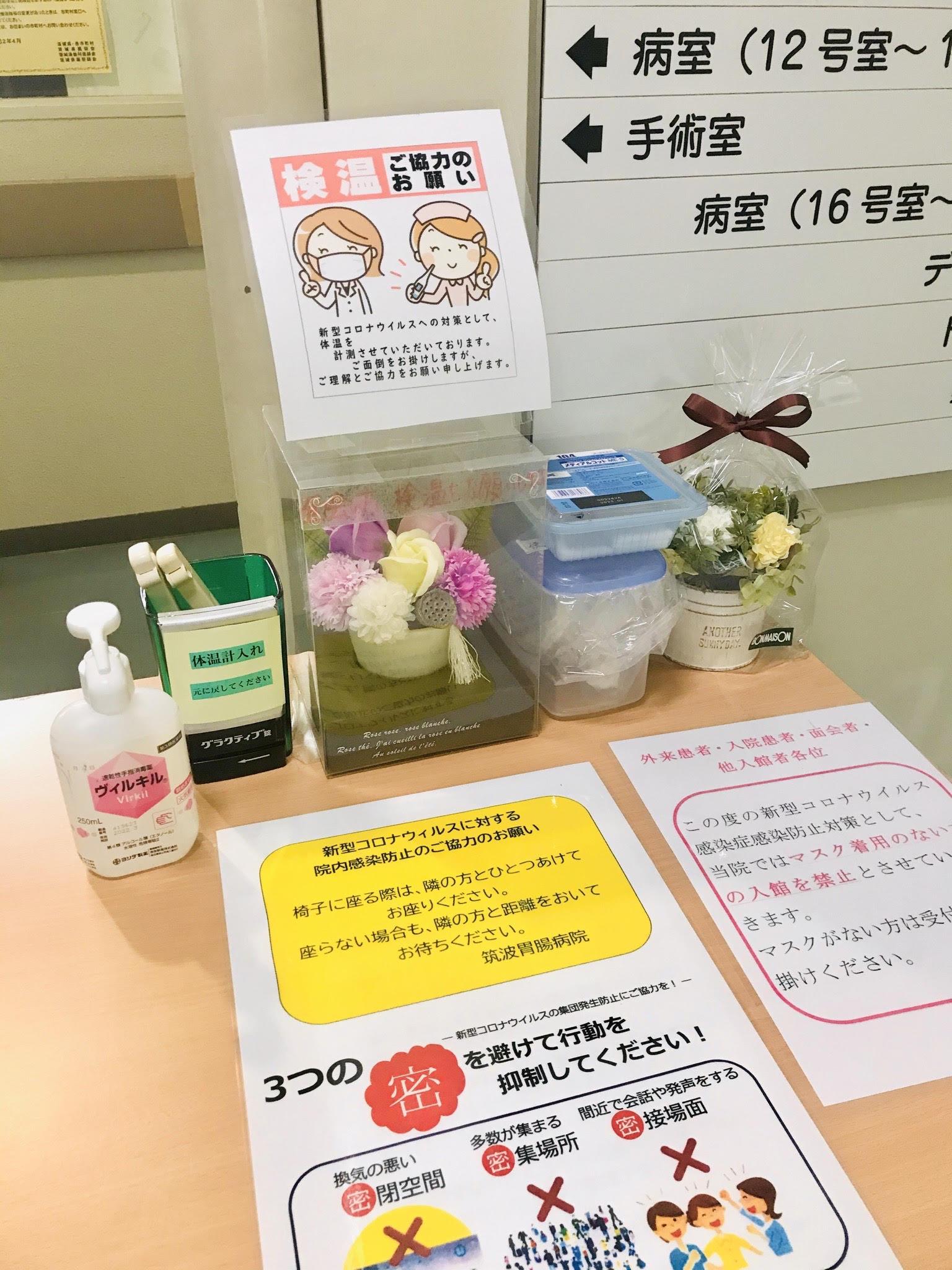 病院 コロナ 記念 筑波